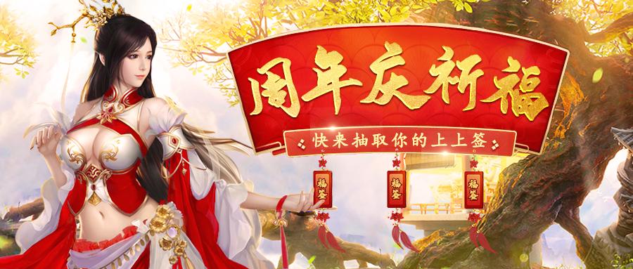【周年庆前锋活动】 小瓜周年幸运签