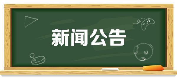 《青云传》8月15日更新公告