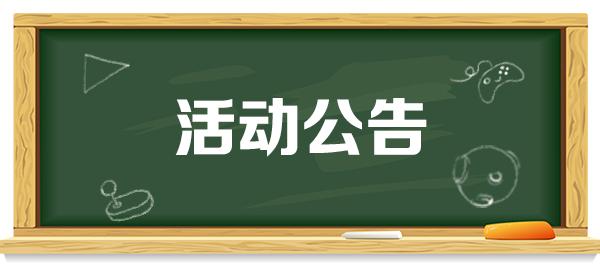 《太古封魔录》8.13-8.15悠然时光周中活动