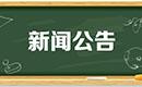 《青云传》烟花活动部分道具获取数量显示异常公告