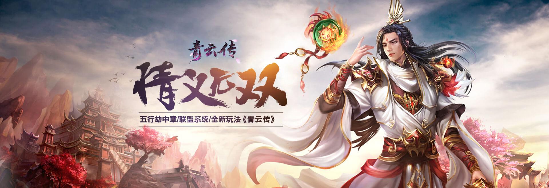 青云传(新)