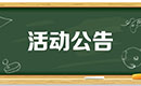 《青云传》5.24-5.26庆典烟花概率公示