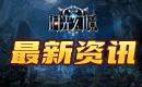 【最新资讯】《时光幻境》8月14日版本更新公告