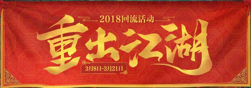 【九州行】0920闪耀回归,立送200%元宝!